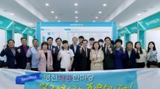 영천시, 23일 '2019 영천 채용한마당' 개최