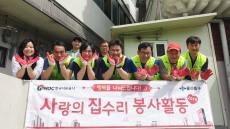 한국석유공사, 저소득 세대 집수리 봉사활동 가져