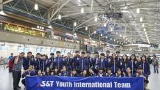 S&T, 제12기 청소년 해외어학연수 개최