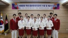 계명문화대, 학생홍보대사 교육연수 진행