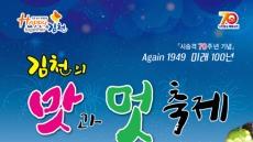 그때우리는,지금우리는....김천시 시승격 70주년 기념  '김천의 맛과 멋 축제' 23일 개최