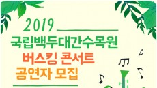 국립백두대간수목원 주말 '버스킹 콘서트'.....공연자 공개 모집