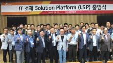SK머티리얼즈, IT 소재 솔루션 플랫폼 출범.... 소재 산업 경쟁력 향상도모