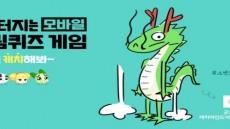 [주간 순위] 위치 기반 모바일 그림 퀴즈, 쿵야 캐치마인드 구글 인기 1위