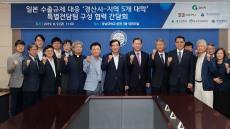 경산시·지역 5개 대학, 일본 수출규제 대응 특별전담팀 구성