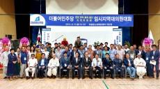 민주당 경북도당, 내년 총선 필승의지 다짐....지역구별 인재영입 가속도