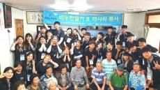 구미금오공대 K-helper 봉사단, 울릉도·독도서 봉사활동 펼쳐 눈길...노인복지 시설 집중봉사
