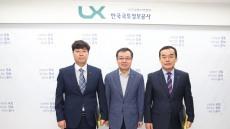 LX 대경본부, '박동근·김동길' 국가공간정보발전 기여 장관표창 수여