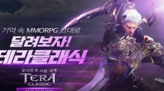 [주간순위] 테라 클래식, 모바일 MMORPG의 새로운 다크호스