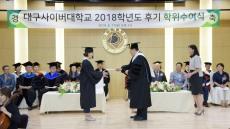 대구사이버대, 2018학년도 후기 학위수여식 개최