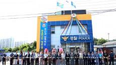 주민친화 공간된 경북 영주경찰서 동부지구대 대수선 준공식 가져