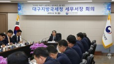 대구지방국세청, 세무서장 회의 개최