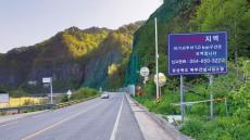 """경북 영양군민들 """"국도 31호선 넓혀달라""""…4차선 확장 요구"""