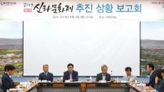 경주시, '제47회 신라문화제' 추진상황 보고회 열어…진흥왕 행차재현 등 45개 행사 확정
