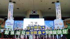 영천시 여성단체협의회, '양성평등다짐 및 여성한마음대회' 개최