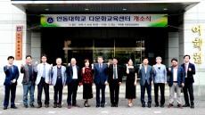 안동대학교, 다문화교육센터 개소