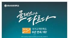 영남이공대, 수시 1차 2066명 선발…오는 27일까지 원서접수