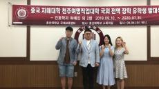 호산대, 중국정부 초청 장학생 선발 파견
