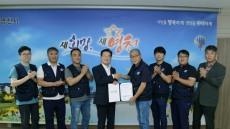 영천시, '공무직 근로자 임금협약' 체결
