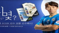 [주간순위] 피파 온라인4, 추석 연휴 점유율 상승하며 3위 차지