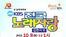 딩동댕 실력있는 노래꾼 다모여라.. KBS 전국노래자랑 김천온다.