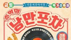 가을의 맛과 멋, 안동 서부 '청춘야시장'→'낭만포차'로 새롭게 운영