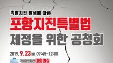 포항지진 특별법 제정 공청회 23일 국회서 열려