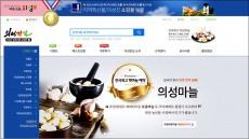 의성군 농특산물 쇼핑몰 '의성장날' 추석맞이 이벤트 대박...2억원 매출