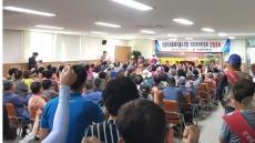 안동시 풍산읍 '신양리 의료폐기물 소각장' 설치 인근 주민 반발......결사반대 추진위 총회 열어