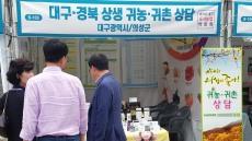 의성군, 대구도시농업박람회서 귀농귀촌 최적지 집중 홍보