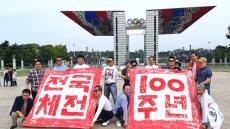 쌍산 김동욱 서울 올림픽공원서  전국 체전 100회 체육인 특집 서예 퍼포먼스 진행