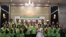 금복복지재단 사랑나눔봉사단, 홀몸노인 위문공연