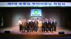 송충섭 한국원자력환경공단 부이사장 취임