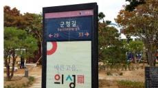 국민권익위, 의성군민 고충민원해결 해드립니다....내달1일 '이동신문고'운영
