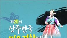 전국 소리꾼 다 모여라...상주서 전국민요경창대회 내달13일 열린다.