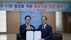 영천시-한국국토정보공사 영천지사, '영천인구 11만 달성을 위한 홍보기관 지정협약' 체결