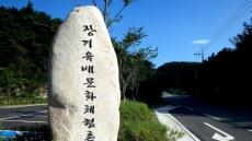 조선시대 대표유배지 포항장기면서 '장기유배문화 축제'연다.....유배행렬,다산의 모의재판 등 행사 다채