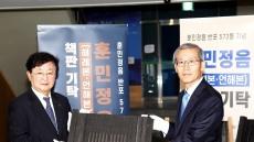 훈민정음 3년간 복원한 책판 한국국학진흥원 기탁