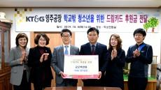 KT&G 영주공장, 학교밖 청소년에 꿈을 더하다...드림카드 후원금 전달