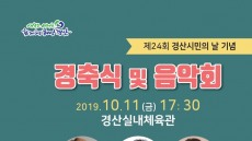 '제24회 경산시민의 날' 행사 오는 11일 개최