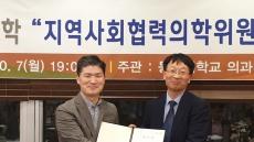 동국대 의과대학, 지역사회 협력 의학교육위원회 발족