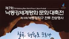 경북도, '제7회 낙동강 세계평화 문화 대축전' 오는 11일 경북 칠곡보 생태공원서 개막
