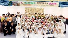 한국수력원자력, 신라전래·경주전통음식 경연대회 개최