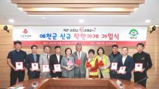 예천군-경북사회복지공동모금회 착한가게 가입식