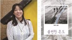'제12회 백신애문학상'에 하명희 작가 '불편한 온도' 선정