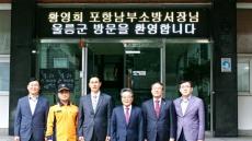 황영희 포항남부소방서장, 울릉재난취약지역 방문...소방서 신설 협의
