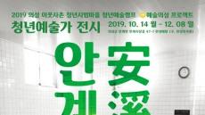 경북 의성군 안계면 옛 안성목욕탕, 청년예술가 작품 전시공간으로 변신