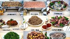 이것이 울릉도 향토음식...호박죽,미역귀된장찌개 푸짐한 가을밥상에 '군침'