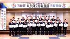 울릉군 등 '소멸위기'전국 24개  군수들 충북단양서 특례군 법제화 한목소리