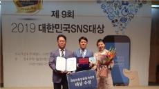 국립낙동강생물자원관, 대한민국 SNS대상 공공부문 대상 수상